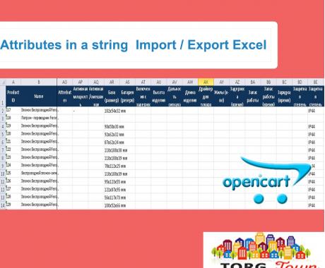 Импорт-Экспорт xls Мегаатрибуты