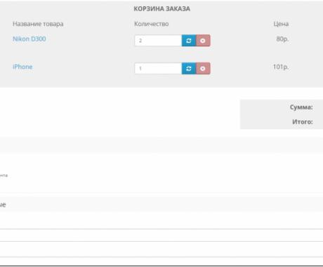 Модуль «Простой заказ - оформление заказа на Opencart 2.3»